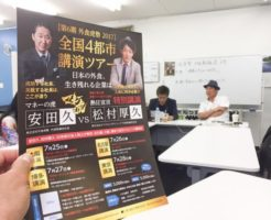 元マネーの虎 安田久先生から学んだ繁盛店の秘訣とは○○に映えること!