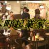 堺筋本町起業家交流会 ビジネスパートナーを見つけよう!