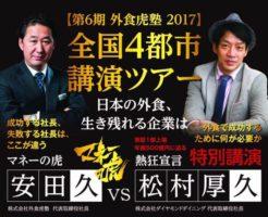 外食虎塾講演会で『熱狂宣言』松村厚久社長の講演を聴いて