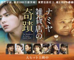 東野圭吾原作『ナミヤ雑貨店の奇蹟』の実写版映画を見て思ったこと