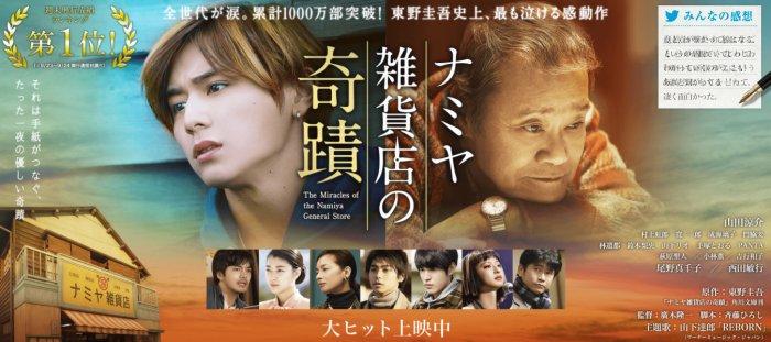 東野圭吾原作『ナミヤ雑貨店の奇蹟』の映画を見てきた