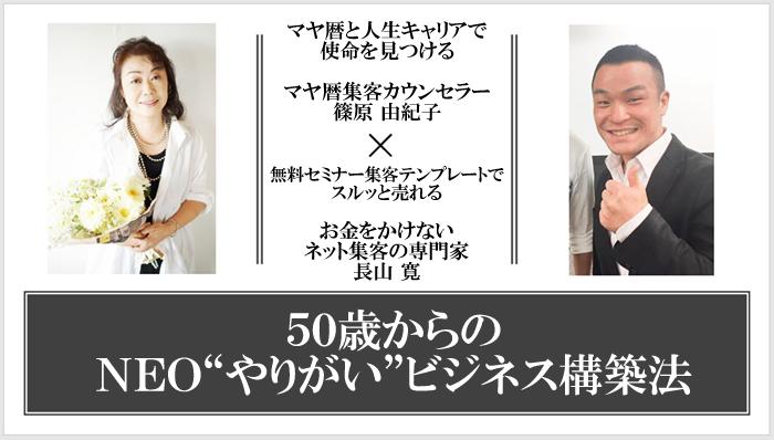 """【先着50名】NEO""""やりがい""""ビジネス構築法セミナー&講座説明会募集スタート!"""