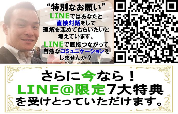 LINE@登録7大特典差し上げます!